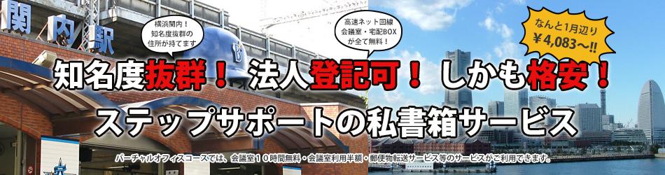 横浜関内に住所が持てる私書箱サービス