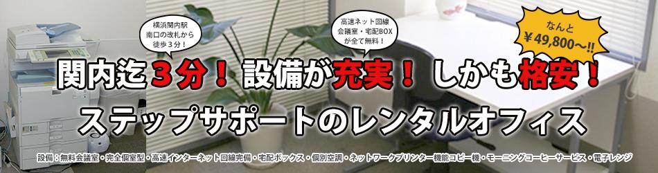 横浜関内の格安レンタルオフィス